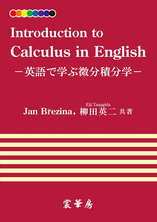 『Introduction to Calculus in English』 カバー