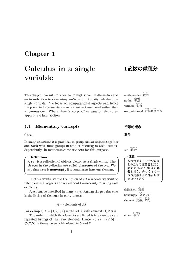 『ntroduction to Calculus in English』 内容見本